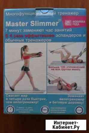 Многофункциональный тренажер Master Slimmer Волгоград