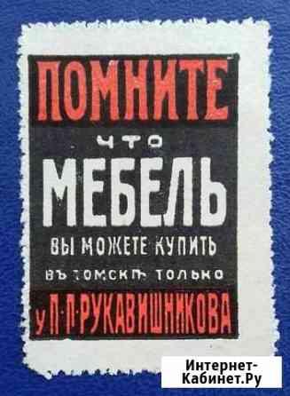 Реклама Томск до 1917 года Рукавишников Томск