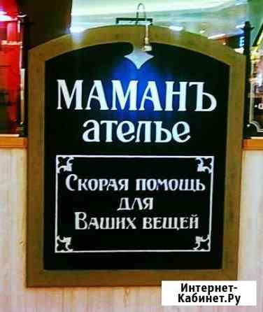 Портной - универсал,Смоленск Смоленск