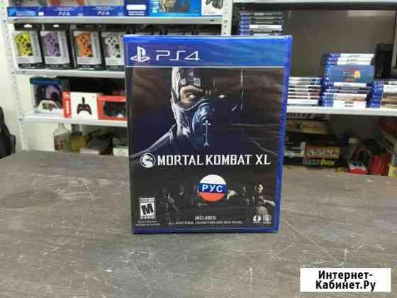 Mortal Kombat XL для PS4 Санкт-Петербург