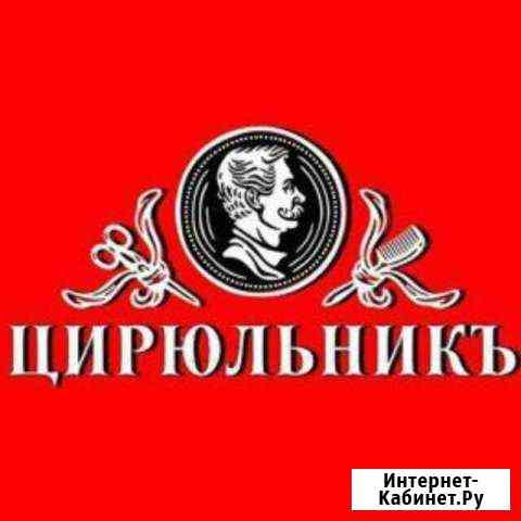 Косметолог Новочеркасск