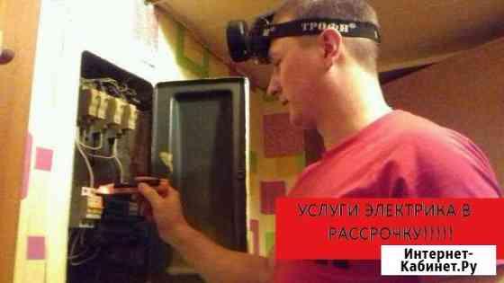 Электрик Уфа