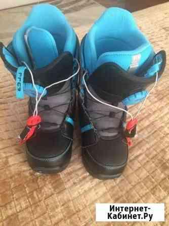 Сноубордические ботинки Тюмень
