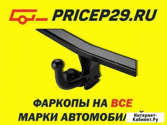 Фаркопы для всех марок автомобилей Архангельск