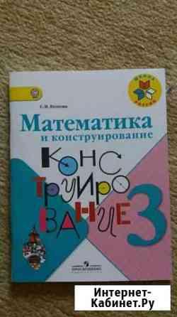 Учебники и рабочие тетради Челябинск