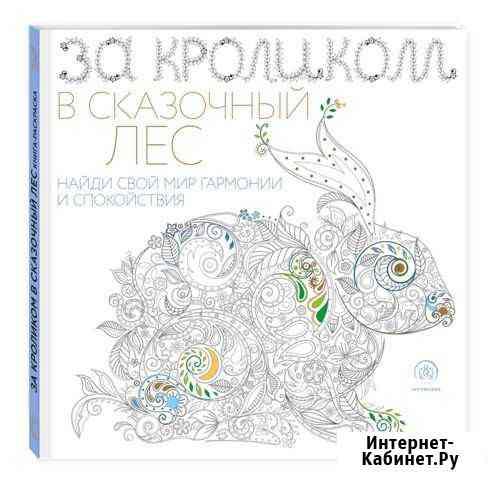 Книга-раскраска антистресс Белгород