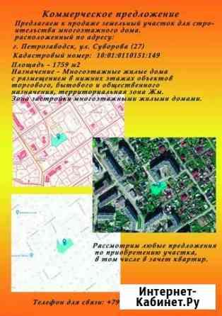 Участок 17 сот. (ИЖС) Петрозаводск