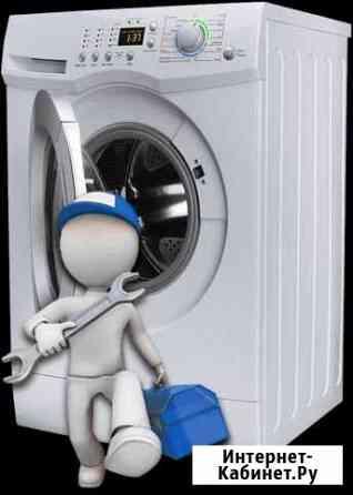 Ремонт стиральных машин Йошкар-Ола
