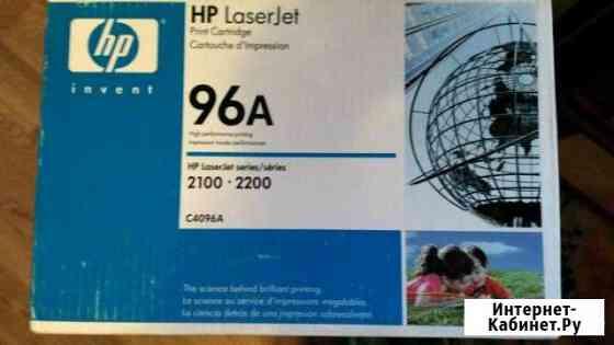Картридж HP LaserJet C4096A Самара