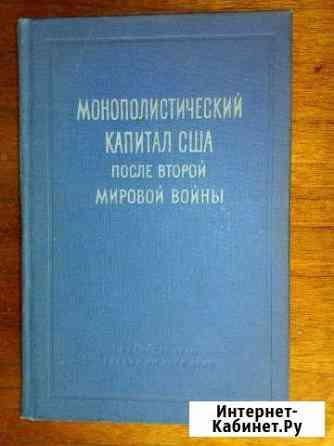 Книги 1950-х гг - Американистика, капитализм Иваново