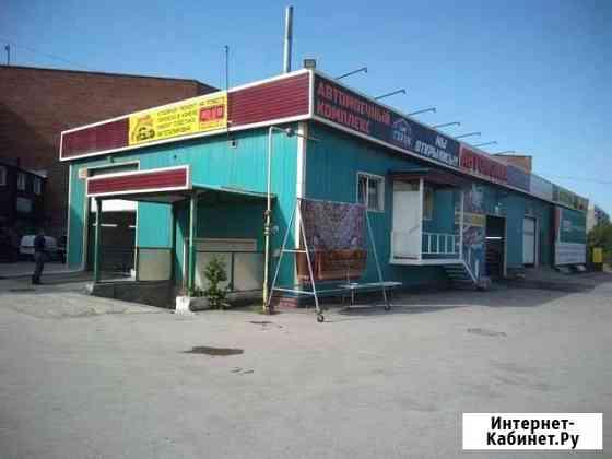 Сто, автомойка, магазин запчастей, 847 кв.м. Новосибирск