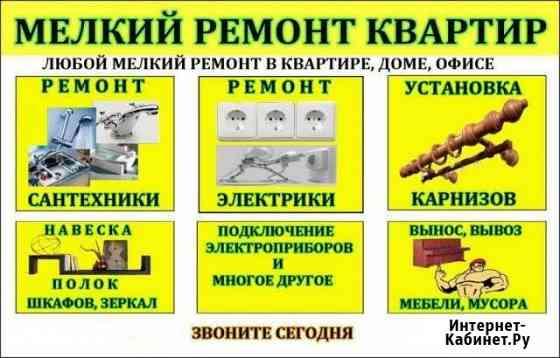 Муж на час,электрик, сантехник, сборка мебели Волгоград