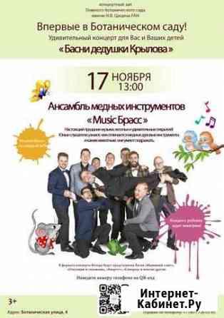 Билеты на концерт в ботаническом саду 17-го ноября Москва
