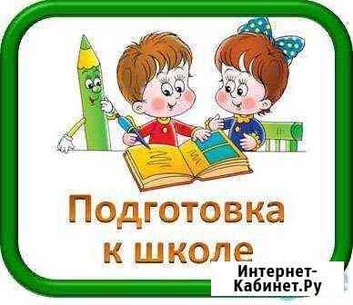 Подготовка к школе Волжский