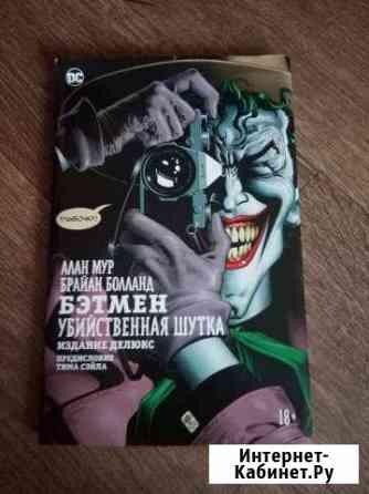 Комиксы Иркутск