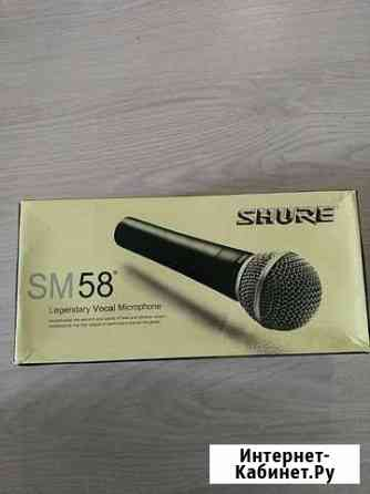 Микрофон Shure SM58 Сертолово