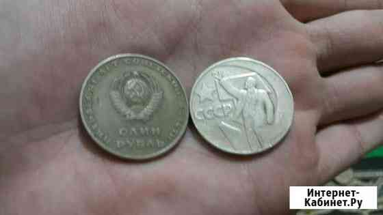 1 рубль юбилейные Наурская