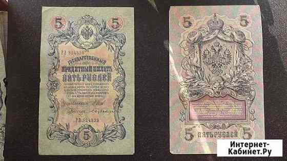 Банкноты Воронеж