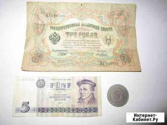 Монеты и купюры Ярославль