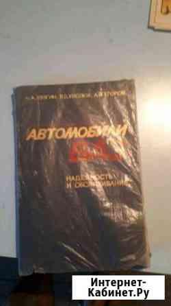 Книга Губкин