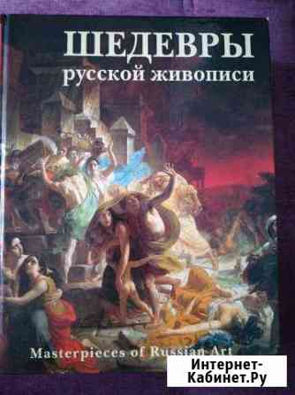 Книга Шедевры Русской живописи Новосибирск