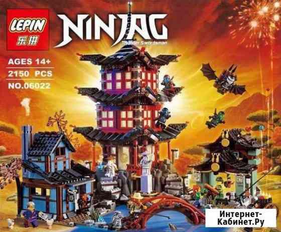 Lego (Lepin) 70751 Ninjagoe Temple of Airjitzu Омск
