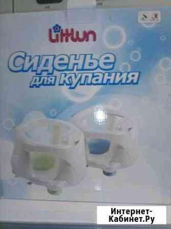 Сиденье для купания Хабаровск
