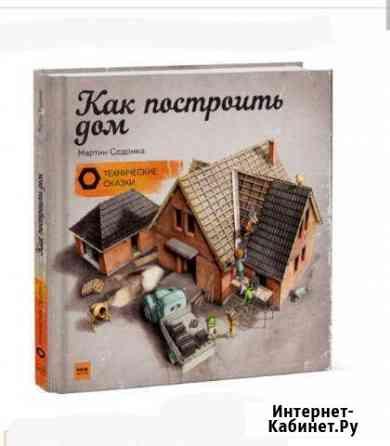 Книга. Как построить дом. Мартин Содомка. Новая Уфа