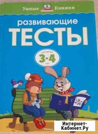 Развивающие книги для детей Краснотурьинск
