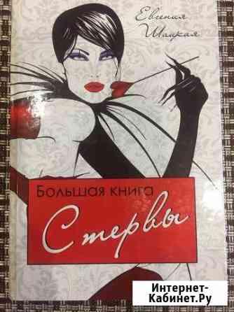 Книга Шебекино