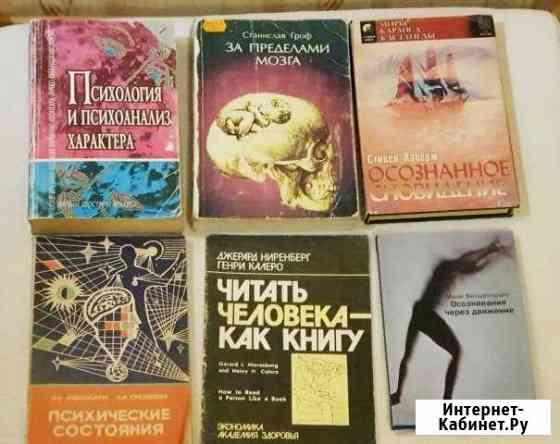 Психология и психотерапия Белгород