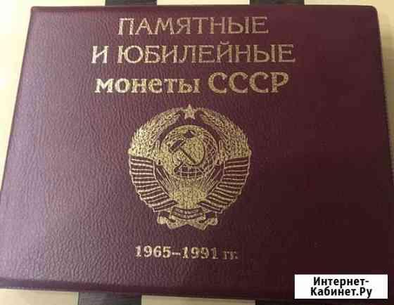 Комплект юбилейных монет СССР 1965-1991 гг Санкт-Петербург
