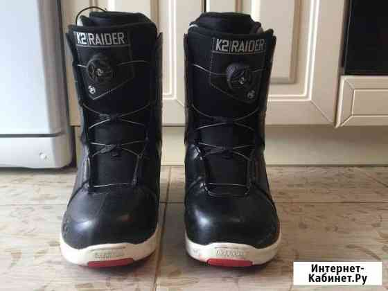 Сноубордические ботинки k2 raider; р-р 11.5-45 Екатеринбург