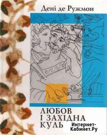 Дени де Ружмон - Любовь и Западный Мир Санкт-Петербург