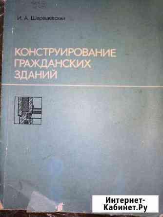 Шерешевский Конструирование гражданских промышленн Пенза