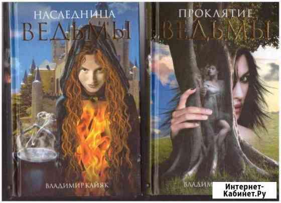 В.Кайяк. Наследница ведьмы. Проклятие ведьмы Юрга