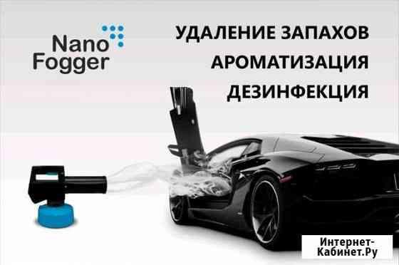 Удаление запахов в автомобиле и помещении Нижний Новгород