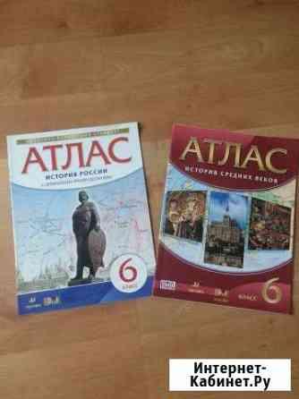 Атласы по Истории 6 класс Волгоград