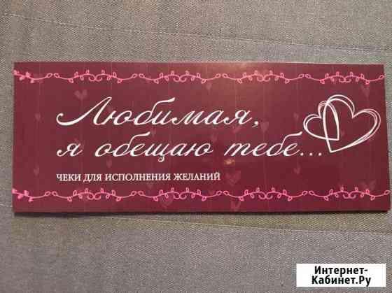 Подарочный сертификат девушке чеки на желания Москва