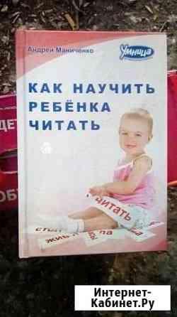Книга- игра-пособие Самара
