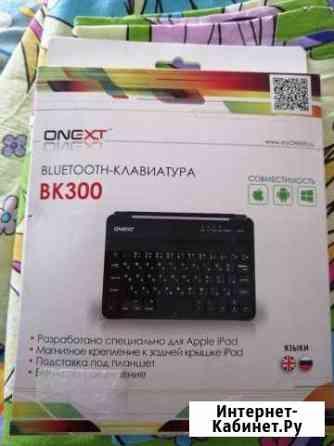 Клавиатура Bluetooth для iPad (или др планшета) Кемерово