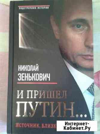 Продаю новую книгу Калуга