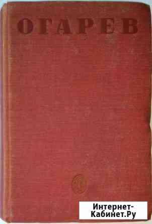 Огарев Н. П. Стихотворения и поэмы, 1 том 1937 Москва