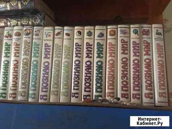 Книги серии  Я познаю Мир 15 шт Нерюнгри