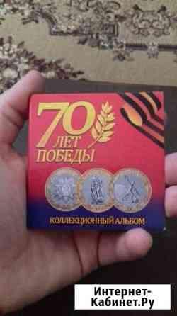 Альбом для монет Дмитров