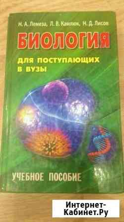 Учебник по биологии Чебоксары