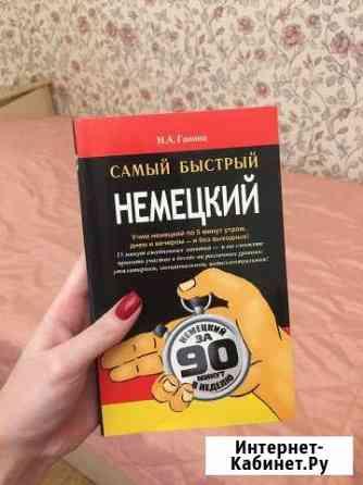Книга для обучения «Самый быстрый немецкий» Тверь