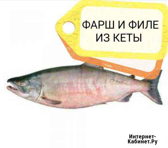 Фарш И филе из кеты Комсомольск-на-Амуре