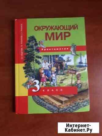 Учебник Бийск