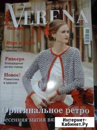 Журнал Verena, burda Екатеринбург
